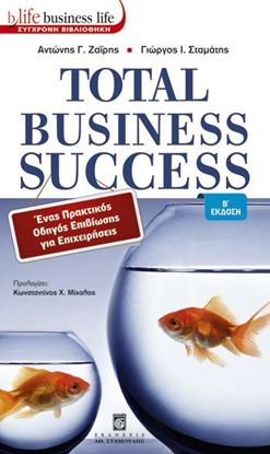 Εικόνα της Total Business Success