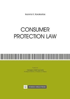 Εικόνα της Consumer Protection Law
