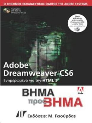 Εικόνα της Adobe Dreamweaver CS6