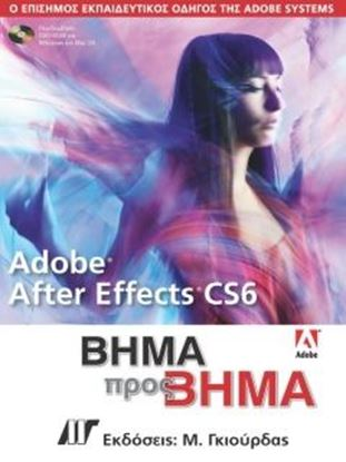 Εικόνα της Adobe After Effects CS6