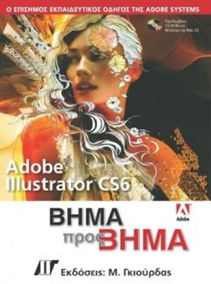 Εικόνα της Adobe Illustrator CS6