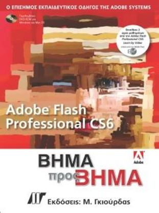 Εικόνα της Adobe Flash Professional CS6