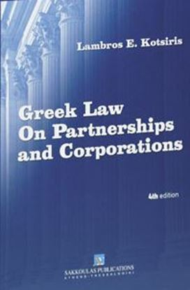 Εικόνα της Greek Law on Partnerships and Corporations