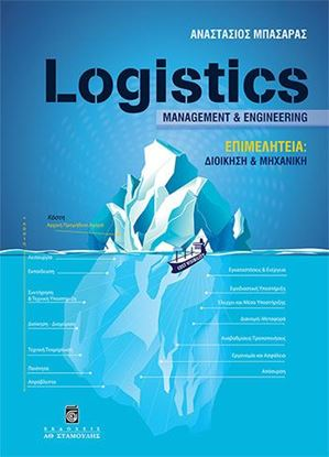 Εικόνα της Logistics Management and Engineering