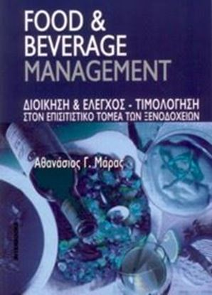 Εικόνα της Food and beverage management