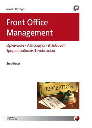 Εικόνα της Front Office Management