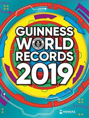 Εικόνα της Guinness World Records 2019